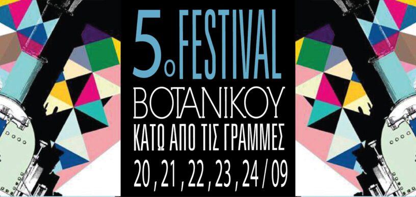5o Φεστιβάλ Βοτανικού