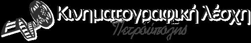 Κινηματογραφική Λέσχη Πετρούπολης