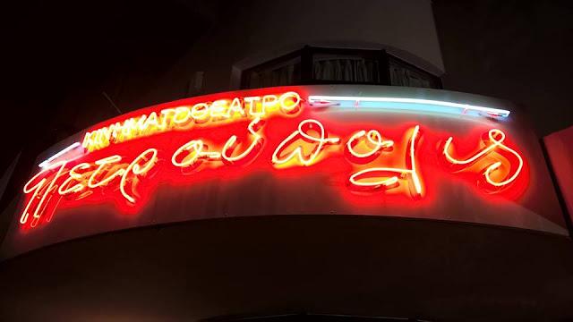 κινηματοθέατρο Πετρούπολις