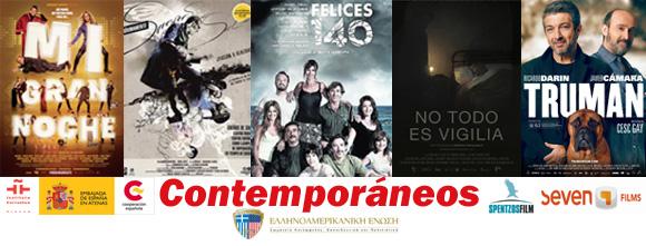 Κύκλος Σύγχρονου Ισπανικού Κινηματογράφου στην Ελληνοαμερικάνικη Ένωση