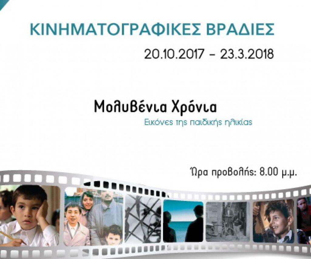 Κινηματογραφικές Βραδιές 2017- 2018 από το Δήμο Βύρωνα