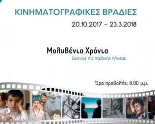 Κινηματογραφικές Βραδιές από το Δήμο Βύρωνα