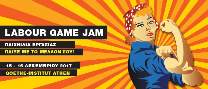 Game Jam με θέμα την εργασία