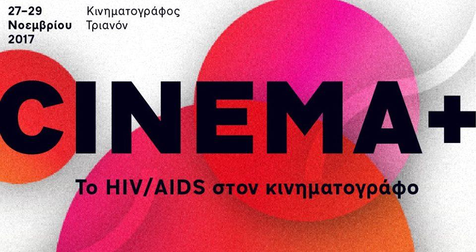 Το ΗIV/AIDS στον κινηματογράφο