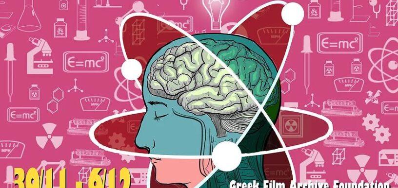 Διεθνές Φεστιβάλ Επιστημονικών Ταινιών Αθήνας