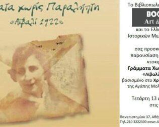Προβολή Γράμματα χωρίς παραλήπτη στην Αθήνα