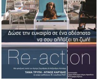 Προβολή της ταινίας Re-Action στο Ηράκλειο