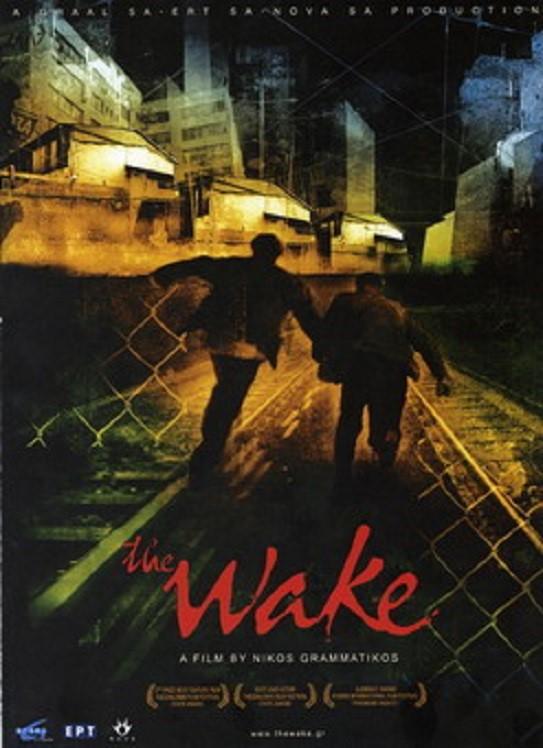 Αγρύπνια - Τhe Wake