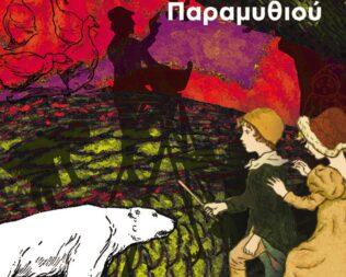 Ιστορίες με ξυλοκόπους και παράδες για παιδιά