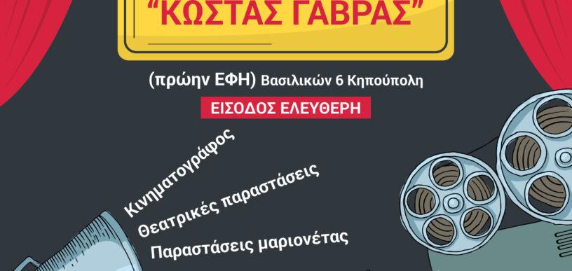 63 δωρεάν εκδηλώσεις στο κινηματοθέατρο Κώστας Γαβράς από το Δήμο Περιστερίου