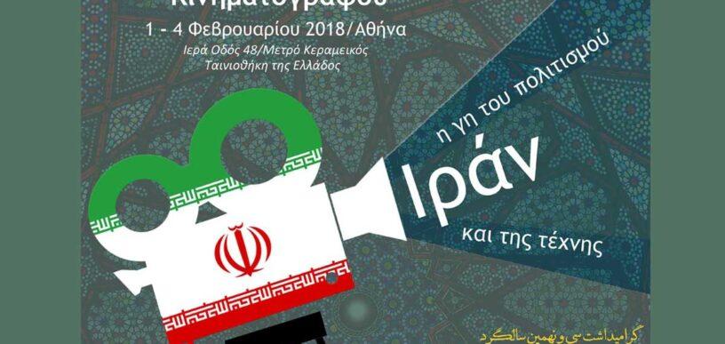 μεγάλο αφιέρωμα στον ιρανικό κινηματογράφο