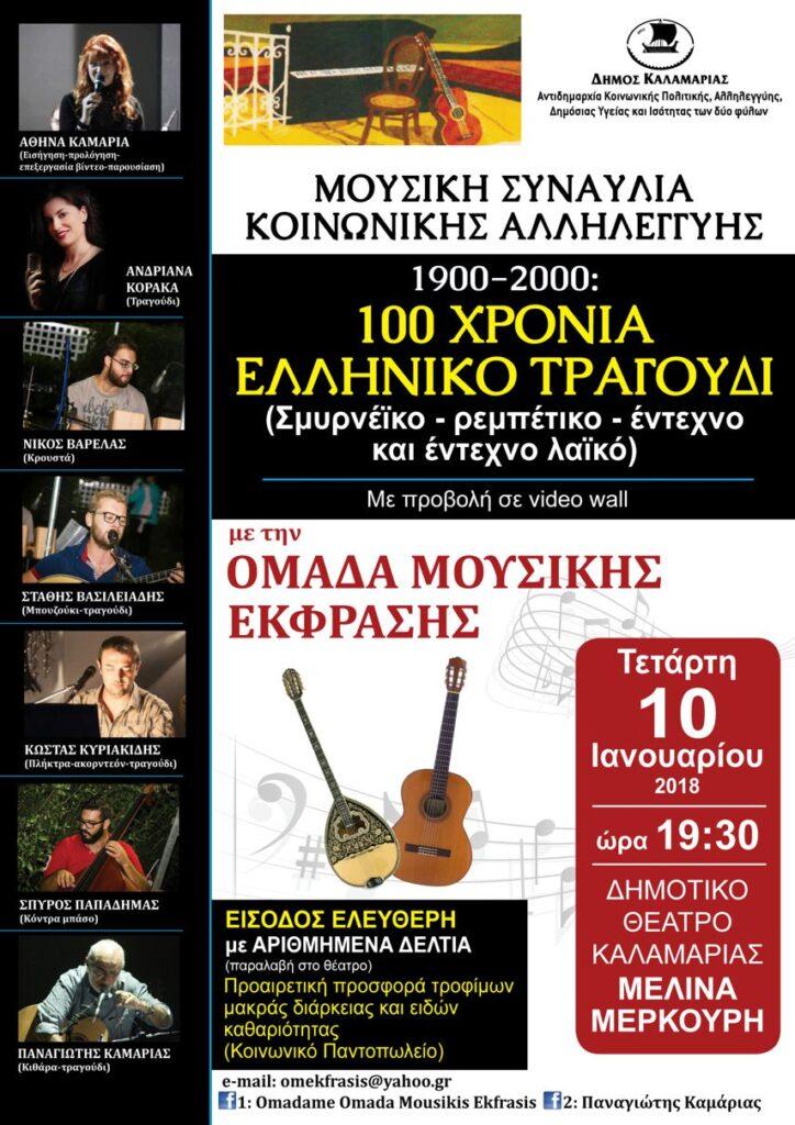 100 χρόνια Ελληνικό Τραγούδι