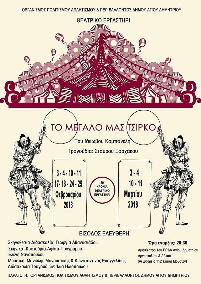 Το μεγάλο μας τσίρκο του Ιάκωβου Καμπανέλλη στον Άγιο Δημήτριο