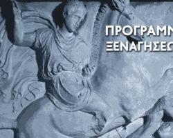 Δωρεάν ξεναγήσεις σε αρχαιολογικούς χώρους και μουσεία