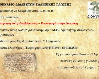 Σεμινάριο των διαλέκτων της Ελληνικής γλώσσης