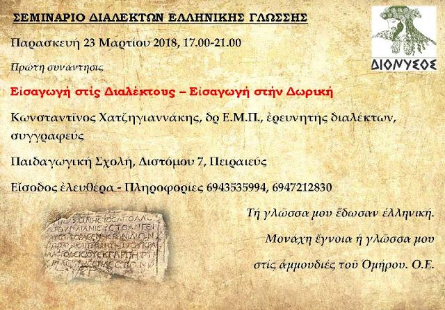 Σεμινάριο των διαλέκτων της Ελληνικής γλώσσης με τον με τονΚωνσταντίνο Χατζηγιαννάκη θα γίνει από το σωματείο Διόνυσος.