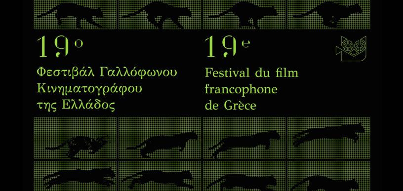 Φεστιβάλ Γαλλόφωνου Κινηματογράφου