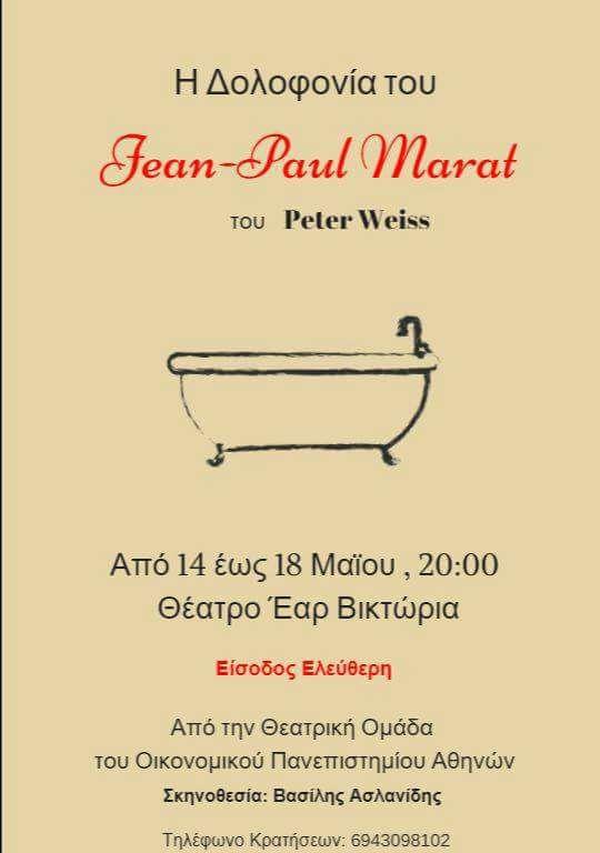 Η δολοφονία του Μαρά του Peter Weiss