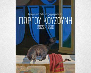 Εγκαίνια έκθεσης ζωγραφικής του Γιώργου Κουζούνη