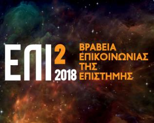 Βραβεία Επικοινωνίας της Επιστήμης 2018