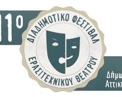 11o Διαδημοτικό Φεστιβάλ Ερασιτεχνικού Θεάτρου