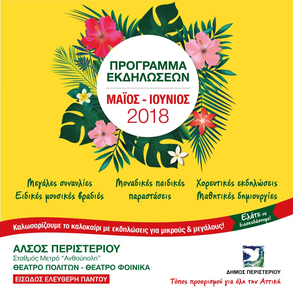 Πρόγραμμα εκδηλώσεων Μαΐου - Ιουνίου του Δήμου Περιστερίου
