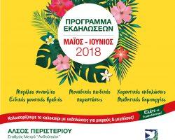 84 δωρεάν εκδηλώσεις στο Περιστέρι