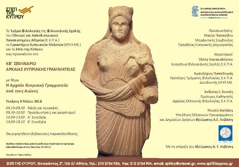 Η Αρχαία Κυπριακή Γραμματεία