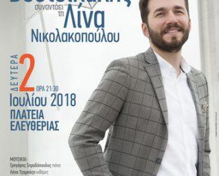 Συναυλία Λίνας Νικολακοπούλου με Θοδωρή Βουτσικάκη