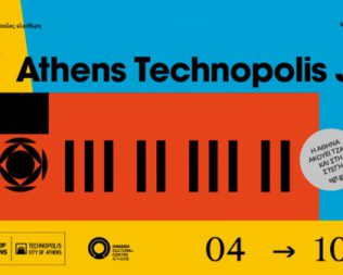 18th Athens Jazz Festival
